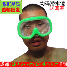 Chengdu wholesale waterproof anti-fog diving mask WINFEI EG1180 adult children have waterproof