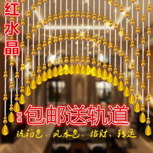 Feng shui crystal bead curtain curtain, crystal bead curtain finished product door curtain gourd crystal bead curtain toilet partition with wear the curtains