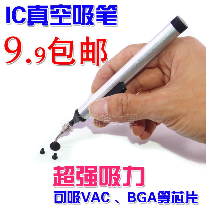包邮真空吸笔 BGA芯片 贴片IC吸笔 IC起拔器 贴片元件焊接工具