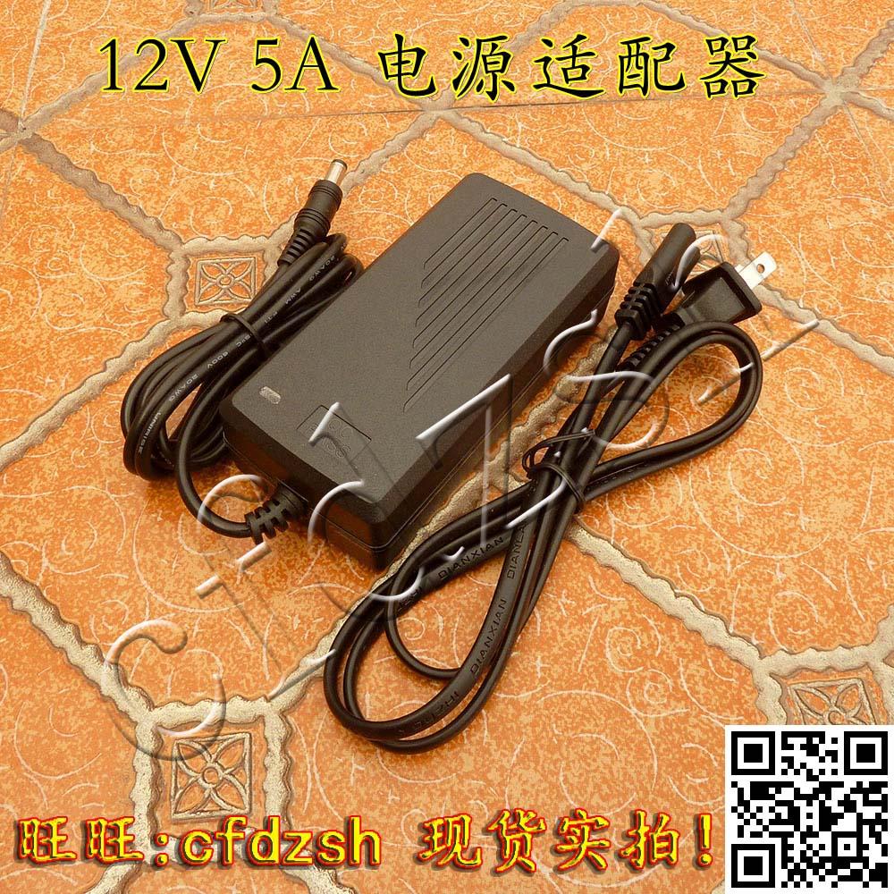 液晶电源带保护 12V 5A 开关电源适配器 直流DC 双线 5.5-2.1 2.5