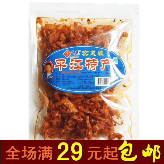 湖南特产平江麻辣熟食小飞龙原味豆干丝香辣可口新品包邮