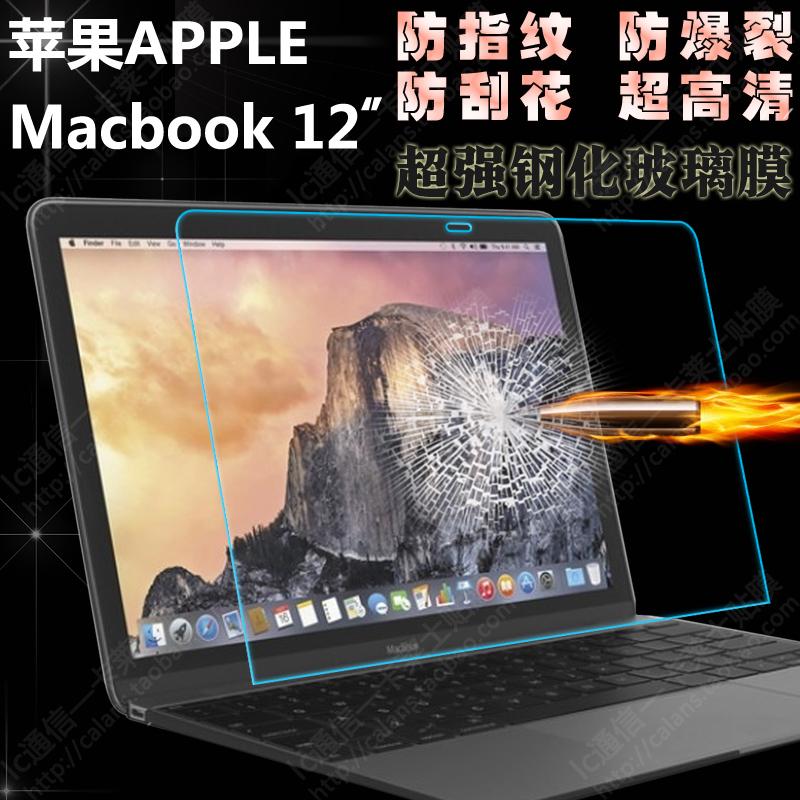 苹果 Macbook 12英寸 钢化玻璃膜 Macbook 12 钢化膜 保护膜 贴膜