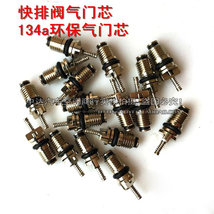 Специальное предложение автомобиль кондиционер r134a клапан ядро быстро строка клапан клапан ядро охрана окружающей среды клапан ядро газированный рот клапан ядро