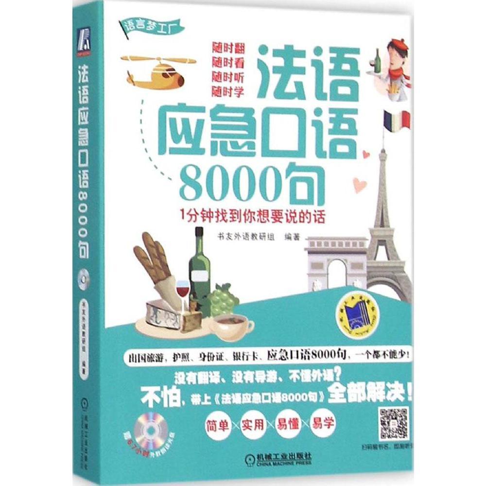 法语应急口语8000句 1分钟找到你想要说的话 附光盘 法语口语会话入门书出国旅游 法语学习书籍 零基础法语初学自学教程