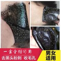 吸黑头去黑头祛黑头粉刺面膜泥控油收缩毛孔面膜撕拉式男女