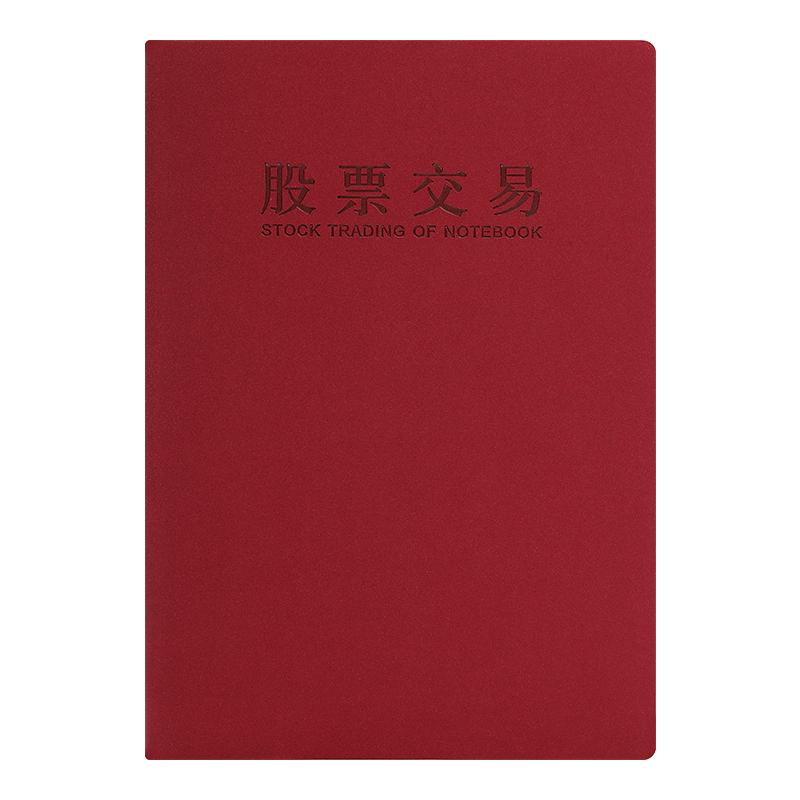 法拉蒙 炒股日记本 股票交易记事本记录本 股市基金操盘笔记本