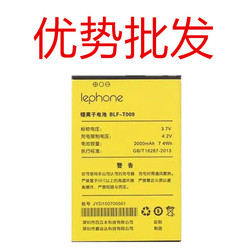 Lephone乐丰/百立丰T7A T708 W7 T7+ T708S手机电池  BLF-T009