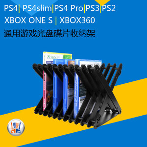 PS4/PS4slim/PS3/PS2/XBOX ONE S/XBOX360通用游戏光盘碟片收纳架
