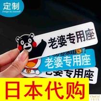 立体车贴媳妇提醒汽车副驾驶宝贝老婆专用座贴大3日本购定制照片
