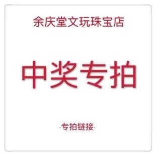 余庆堂文玩珠宝店 十年实体老店 天然南红天然和田玉碧玉白玉藕粉