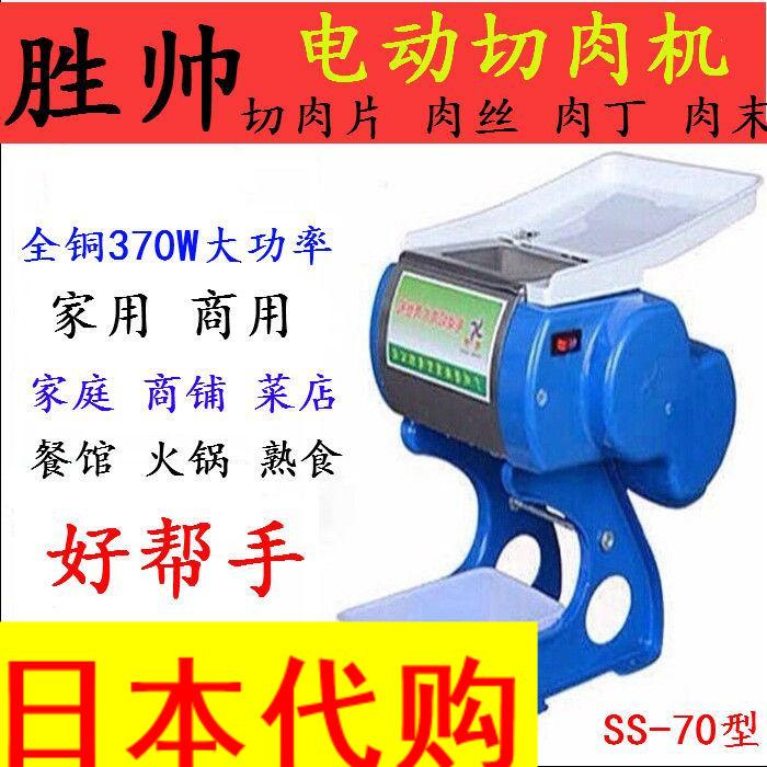 日本购胜帅电动切肉机多功能绞肉机小型切肉片机全自动切肉丝机家