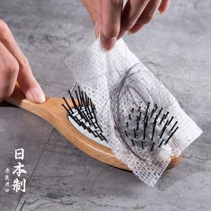 日本进口家用按摩梳梳便携清洁纸巾