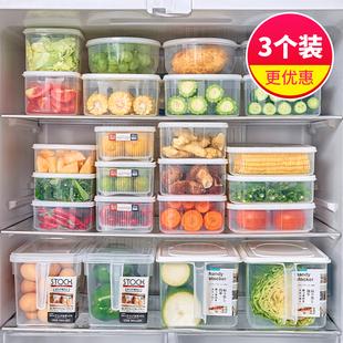 日本进口家用冰箱水果保鲜盒套装 大容量长方形塑料密封食品盒带盖