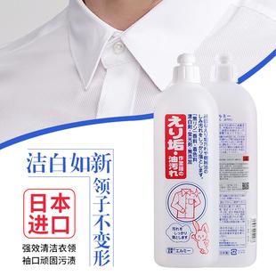 日本进口家用强力去污衣领净洗衬衣领口袖口除渍衣物去黄去渍专用