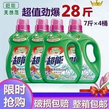 超能柔顺舒适洗衣液3.5kg整箱4瓶28斤薰衣草香浓缩椰油低泡 包邮