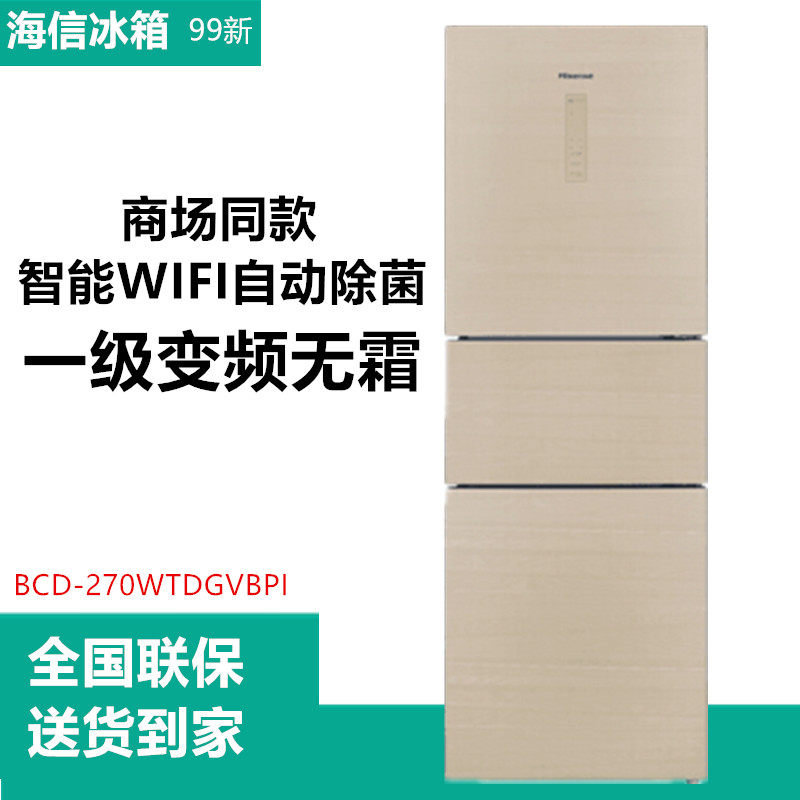 Hisense / Hisense bcd-270wtdgvbpi three door air-cooled frost free variable frequency refrigerator primary energy efficiency 99 NEW