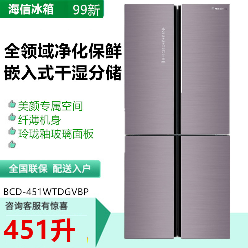 Hisense / Hisense bcd-451wtdgvbp four door cross frequency conversion frost free first-class refrigerator 99 NEW