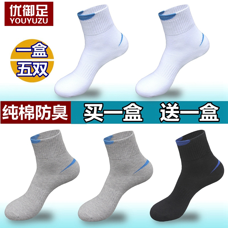 Socks mens 5 pairs of black and white sports socks pure cotton deodorant short and medium socks autumn and winter four seasons running basketball socks