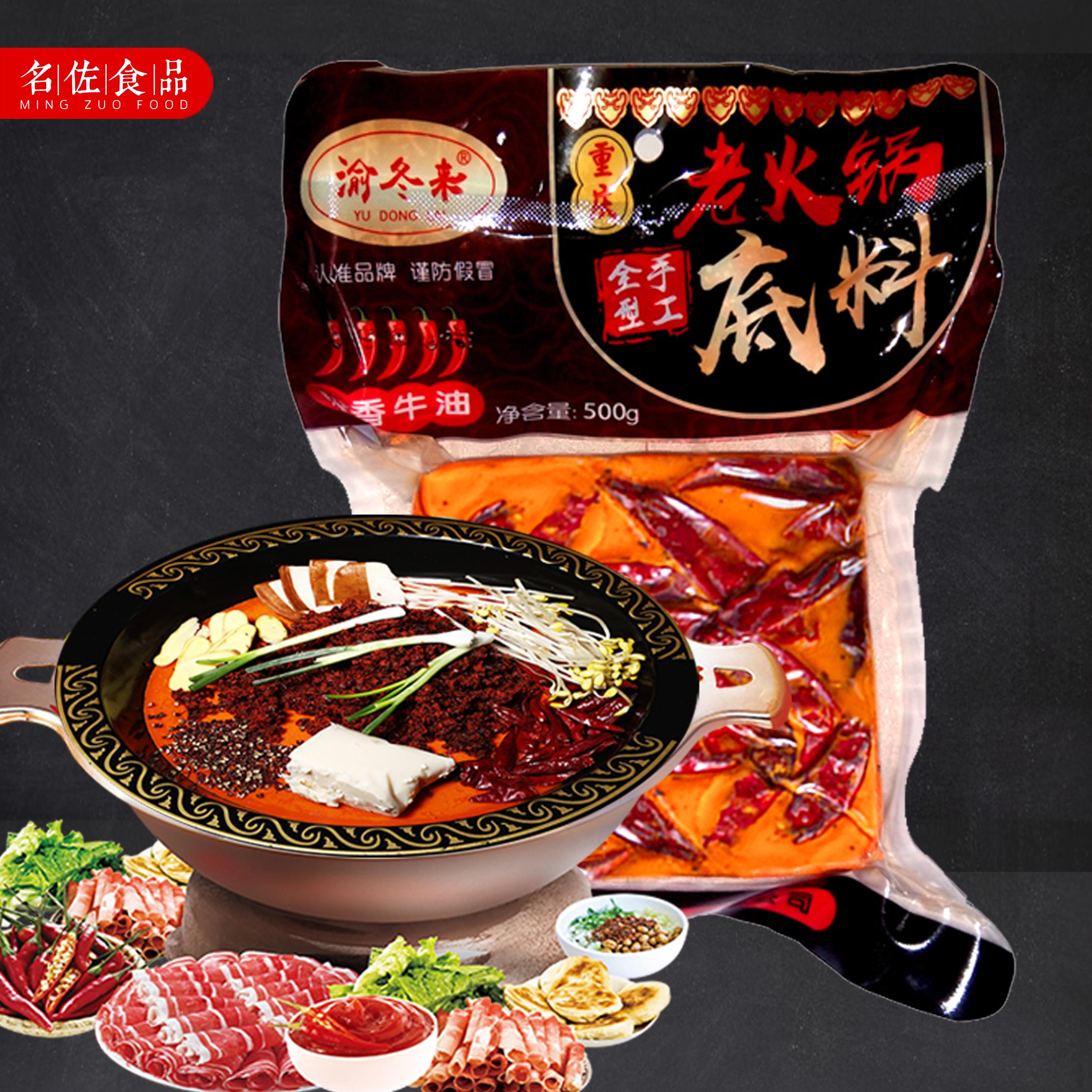 重慶の冬来の古い鍋の底料重慶の四川の特産品の家庭用麻辣な鉢のニワトリのザリガニの調味料は500 g包みます。