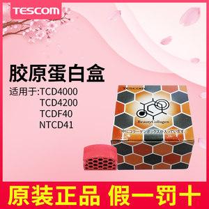 TESCOM日本吹风机正品胶原蛋白盒TCD4000/TCD4200/TCDF40/NTCD41