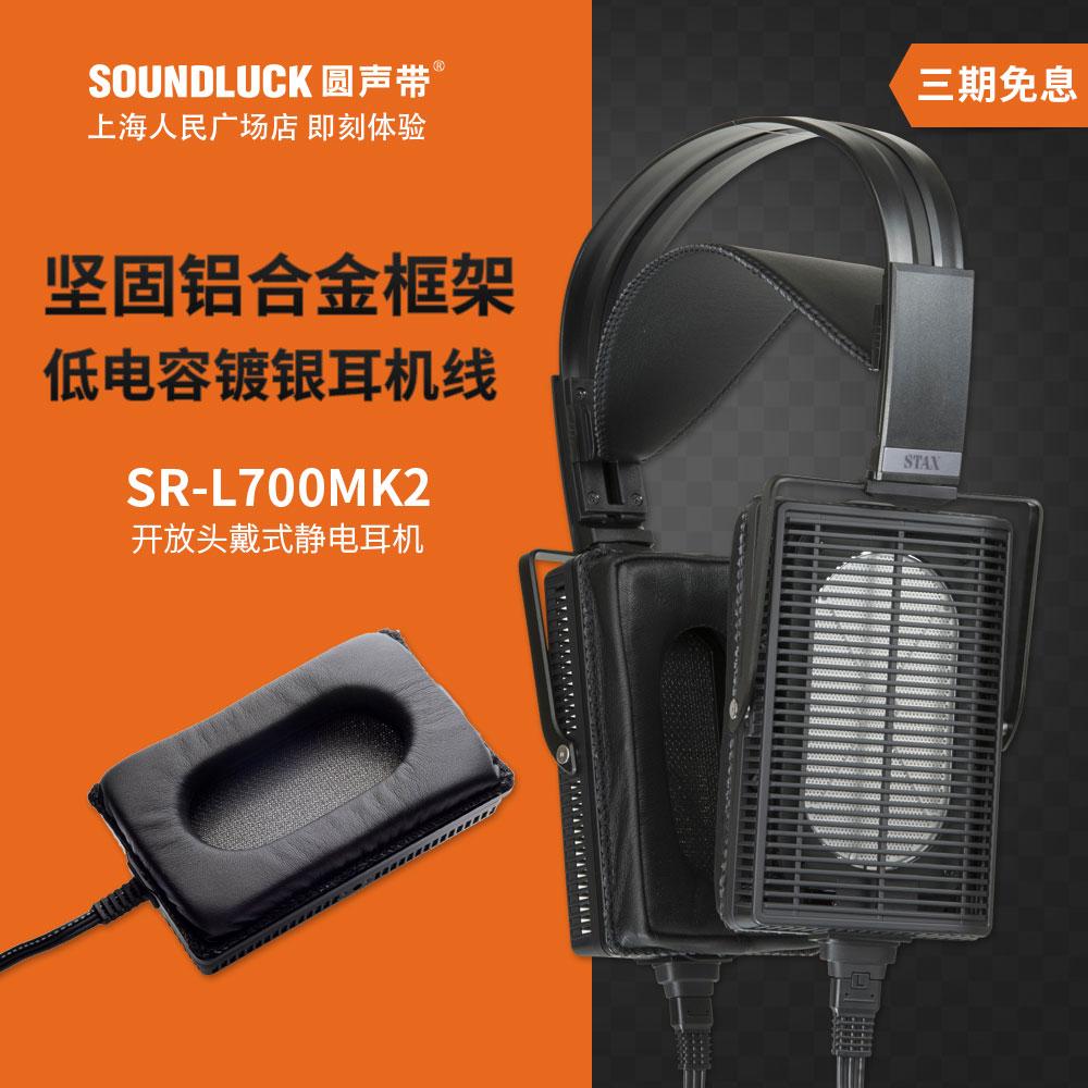 STAX/声的诗 SR-L700MK2二代发烧HIFI头戴静电耳机系统圆声带行货