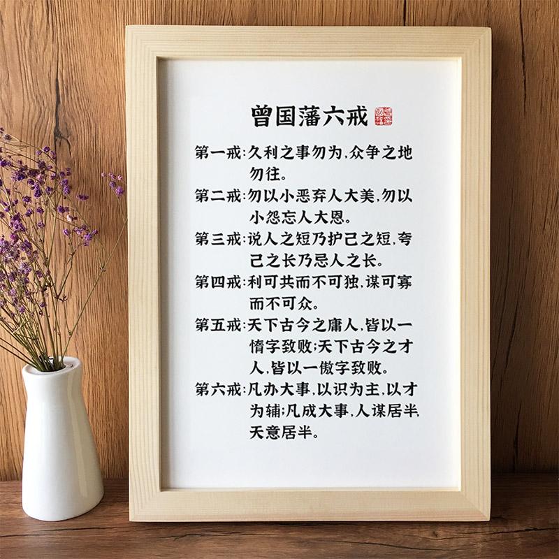辦公室座右銘勵志擺件久利之事勿為實木相框曾國藩六戒書法字掛畫