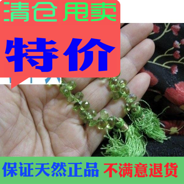 Fashion jewelry genuine natural olivine bare stone 51 PCs 60.9ct can be used as bracelet, necklace, earrings and post