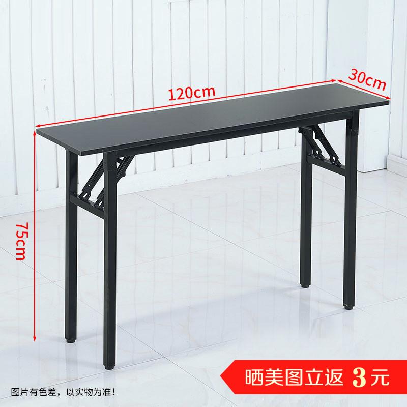 靠墙置物架长条窄桌小办公桌简易户外折叠桌家用学生学习桌写字台