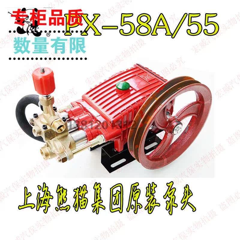 上海熊猫px-58a / 55型洗车水泵(用4.35元券)