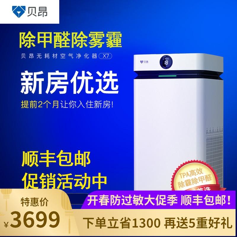 [贝昂自营店空气净化,氧吧]现金大促贝昂空气净化器家用X7无耗材月销量0件仅售4999元