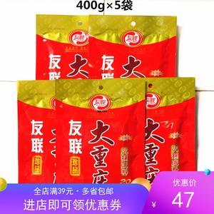 1份5袋友联大重庆火锅底料400g牛油型麻辣烫串串冒菜料商用包邮