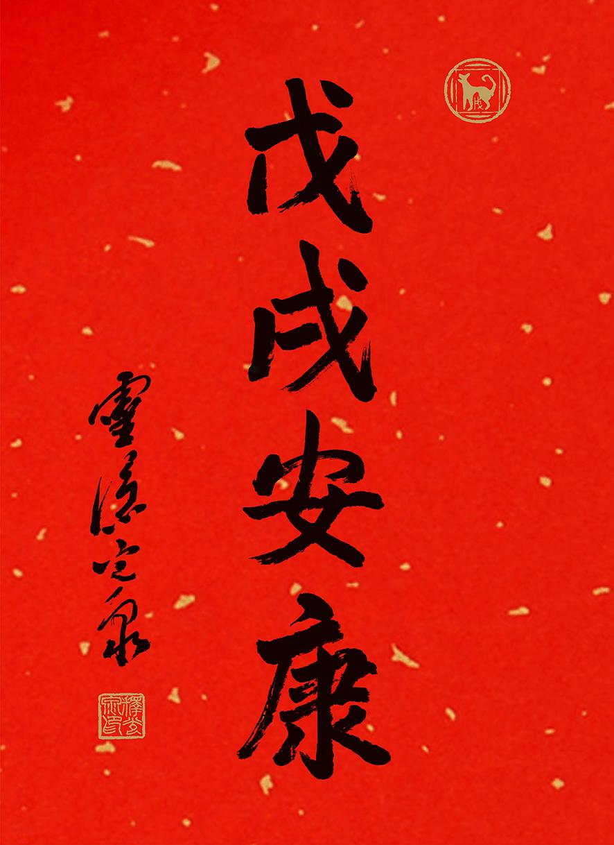 Ханчжоу дух скрытый храм живая держать свет весна большой буддийский монах рука книга [Движение реформ сейф мир ] китайский новый год красный бумага узел край
