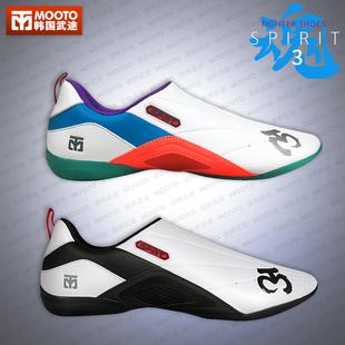 道郎 逆天颜值 !韩国MOOTO武途魂3代强悍性能跆拳道鞋透气防崴脚