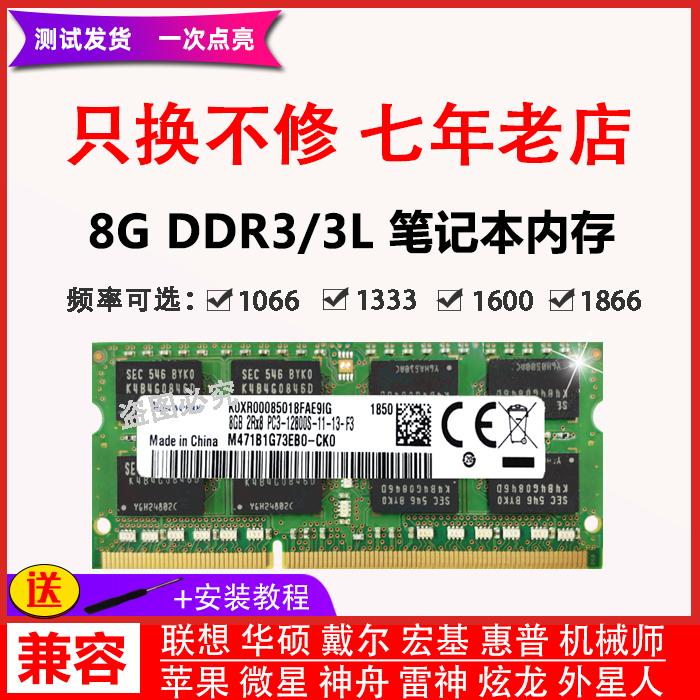 Оперативная память для ноутбуков Артикул 539816521305