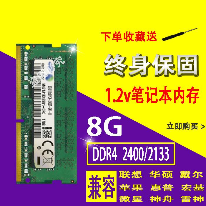 三星芯片8G DDR4 PC4 2400 2133四代8GB笔记本电脑内存条兼4g 16G