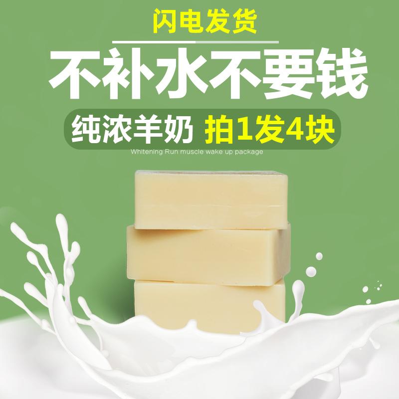 4塊.澳洲山羊奶馬油手工皂洗臉潔面精油皂天然補水去黑頭控油除螨
