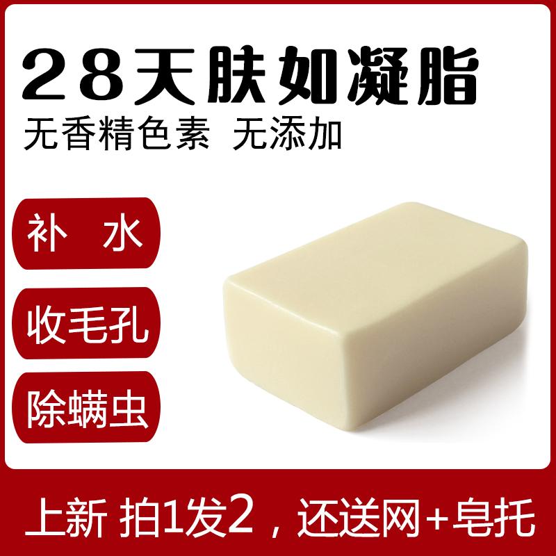 朗朗熊大米山羊奶手工皂女天然精油肥皂洁面补水收缩毛孔沐浴香皂