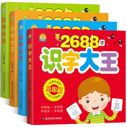 看图无图识字卡片书0-3-6岁儿童幼儿园学前班认字早教幼儿启蒙