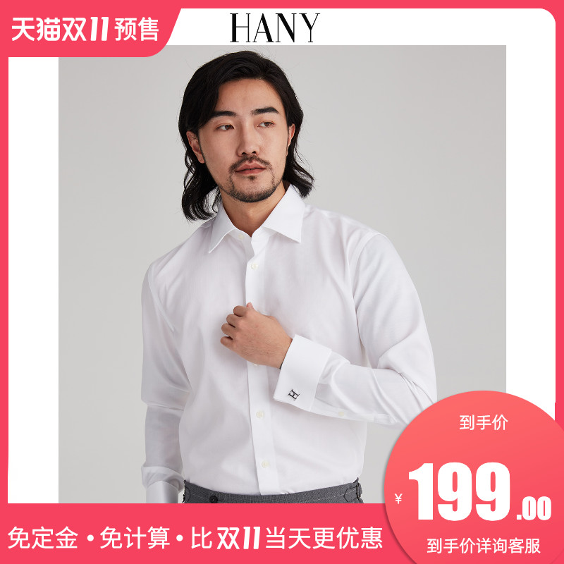 Hany French shirt men's long sleeve slim marriage professional pure cotton easy wear business suit British men's white shirt