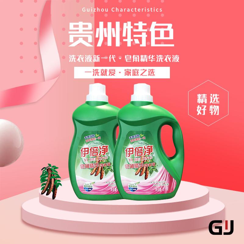 伊倍浄石鹸角洗濯液2 kg*2本入りの本製品です。自然な香りがするので、抗菌力が強く、柔らかいです。