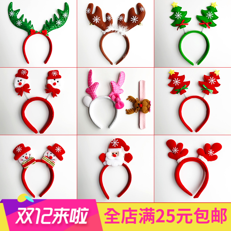 Christmas Christmas hats headband head buckle Christmas gifts Christmas decorations antlers whole variety of props gift deals