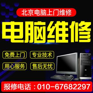 北京电脑上门维修主板台式机组装清灰平果笔记本不开机安装双系统