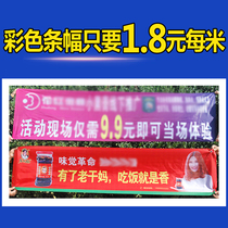 Banner production advertising banner custom promotional custom laser printing to do red cloth opening color vertical custom-made
