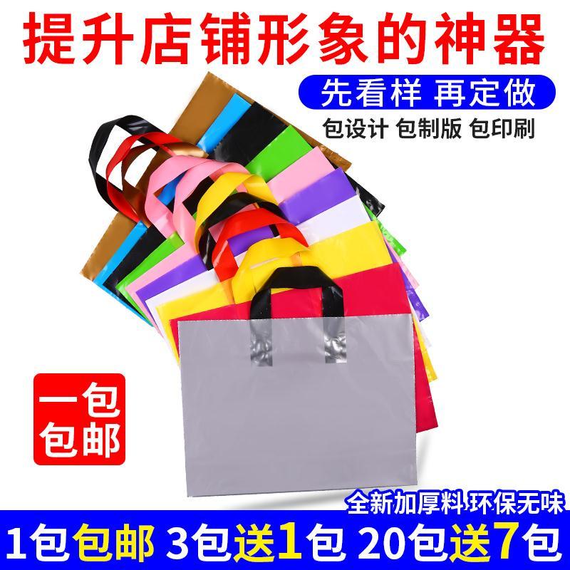 Custom printable logo size clothing store handbag thickened plastic packaging bag gift bag shopping bag