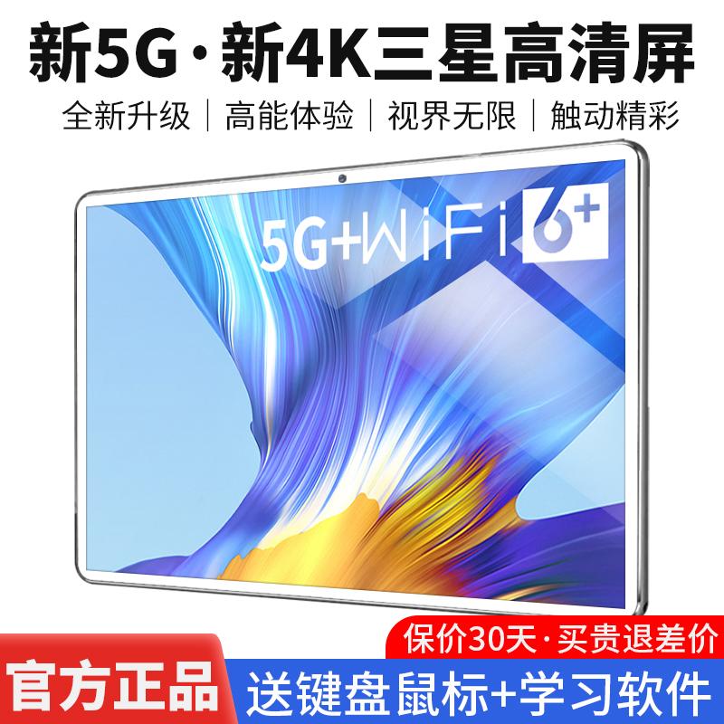 2021年度新款官方正品5G平板电脑Pad Pro超薄14英寸iPad办公游戏网课学习全网通安卓大屏手机二合一全面屏
