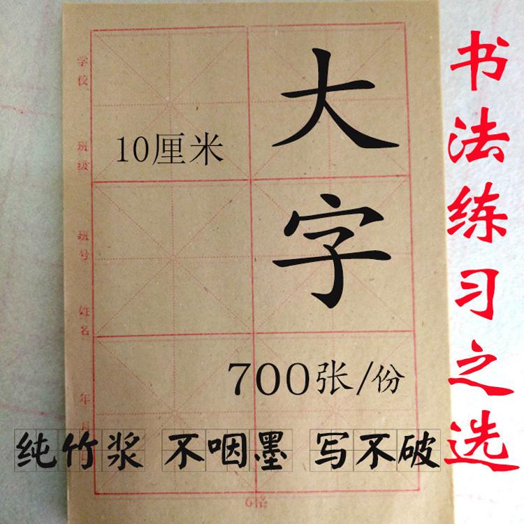 Бумага из бамбука Артикул 565933362831