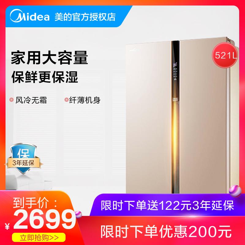 Midea/美的 BCD-521WKM(E)冰箱双门对开门电冰箱家用节能超薄风冷