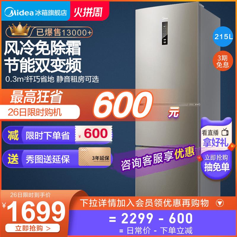 美的215升三开门节能家用电冰箱