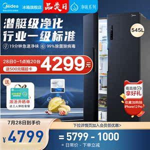 【潜艇级净化】美的545升对开双开门冰箱家用智能家电大容量变频