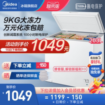 冰柜商用大容量冷柜卧式单温冷藏冷冻柜305EBCBD星星XINGX